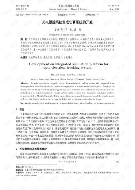 论文研究-光电跟踪系统集成仿真系统的开发.pdf