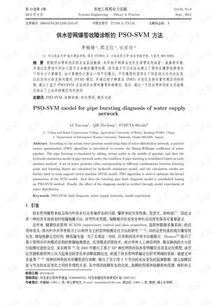 论文研究-供水管网爆管故障诊断的PSO-SVM方法.pdf