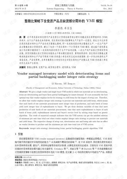 论文研究-整数比策略下含变质产品且缺货部分需补的VMI模型.pdf