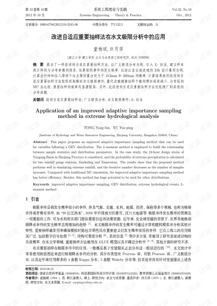论文研究-改进自适应重要抽样法在水文极限分析中的应用.pdf