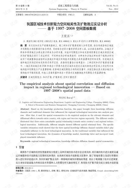 论文研究-我国区域技术创新能力空间相关性及扩散效应实证分析——基于1997-2008空间面板数据.pdf