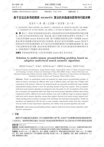论文研究-基于自适应多局部搜索memetic算法的多跑道地面等待问题求解.pdf