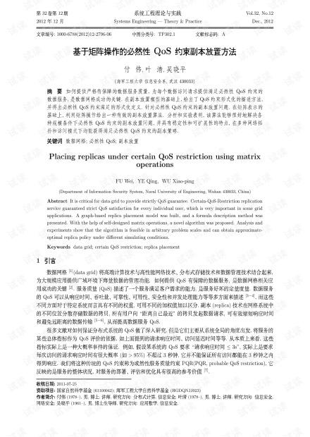 论文研究-基于矩阵操作的必然性QoS约束副本放置方法.pdf