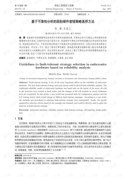论文研究-基于可靠性分析的胚胎硬件容错策略选择方法.pdf
