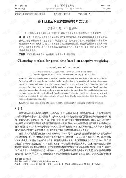 论文研究-基于自适应权重的面板数据聚类方法.pdf