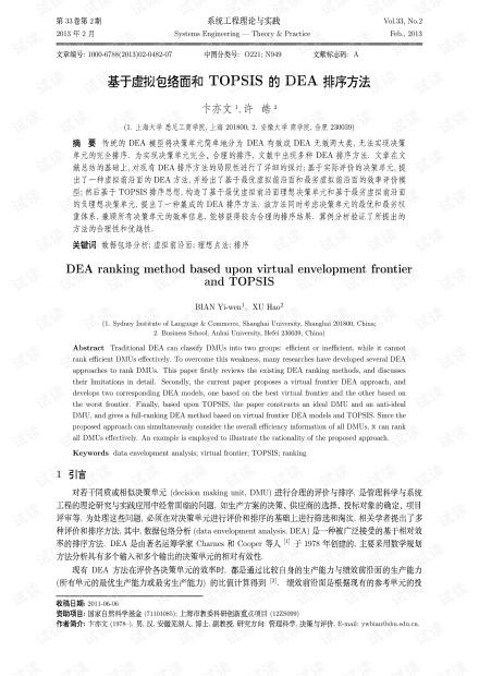 论文研究-基于虚拟包络面和TOPSIS的DEA排序方法.pdf