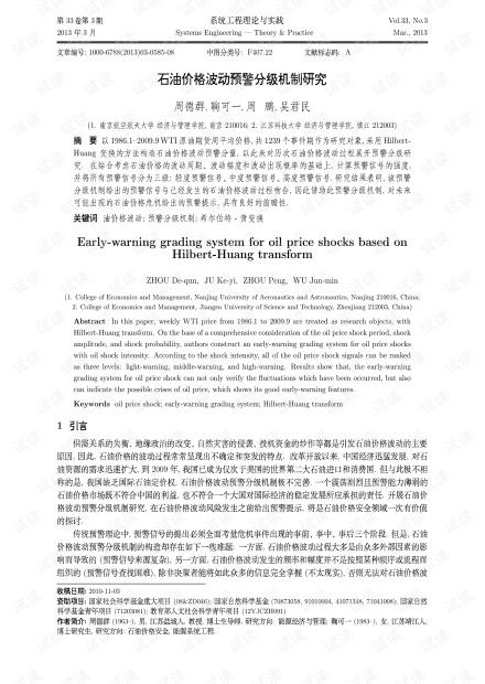 论文研究-石油价格波动预警分级机制研究.pdf