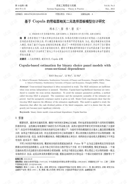 论文研究-基于Copula的带截面相关二元选择面板模型估计研究.pdf