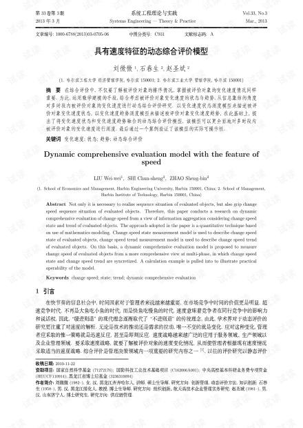 论文研究-具有速度特征的动态综合评价模型.pdf
