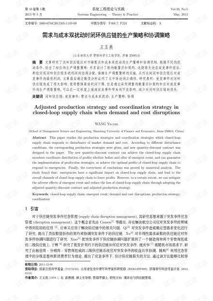 论文研究-需求与成本双扰动时闭环供应链的生产策略和协调策略.pdf