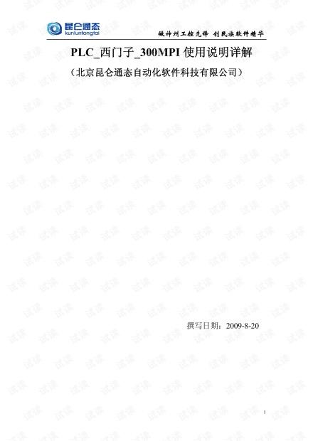 昆仑通态(MCGS)嵌入版连接西门子300 PLC(MPI).pdf