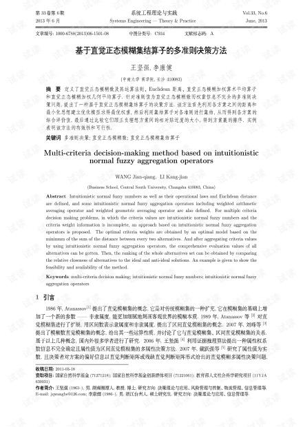 论文研究-基于直觉正态模糊集结算子的多准则决策方法.pdf