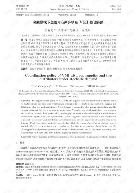 论文研究-随机需求下单供应商两分销商VMI协调策略.pdf