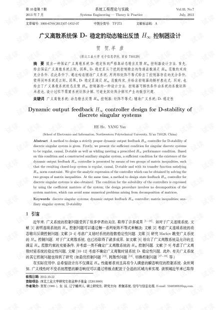 论文研究-广义离散系统保D-稳定的动态输出反馈.pdf