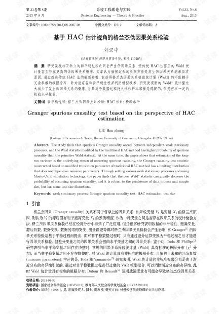 论文研究-基于HAC估计视角的格兰杰伪因果关系检验.pdf