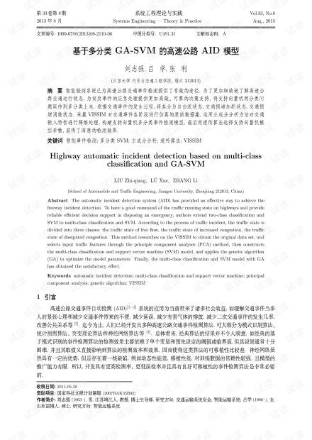 论文研究-基于多分类GA-SVM的高速公路AID模型.pdf