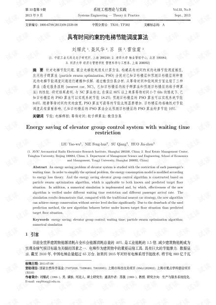 论文研究-具有时间约束的电梯节能调度算法.pdf