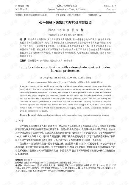论文研究-公平偏好下销售回扣契约供应链协调.pdf