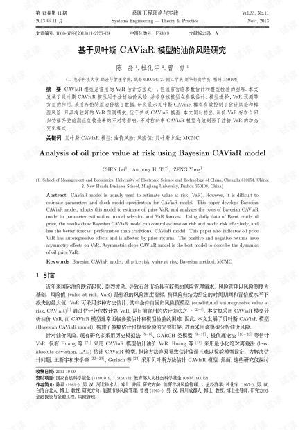 论文研究-基于贝叶斯CAViaR模型的油价风险研究.pdf