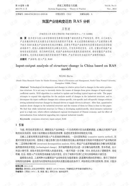 论文研究-我国产业结构变迁的RAS分析.pdf