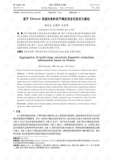 论文研究-基于Orness测度的多阶段不确定语言信息优化集结.pdf