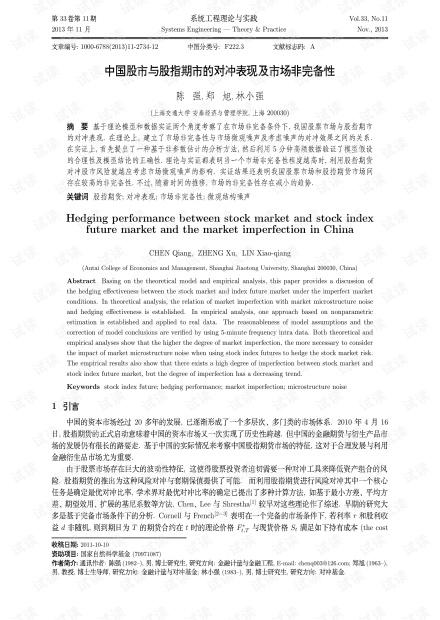 论文研究-中国股市与股指期市的对冲表现及市场非完备性.pdf