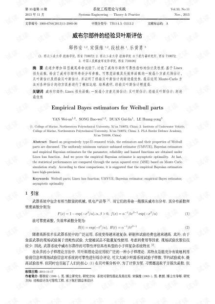 论文研究-威布尔部件的经验贝叶斯评估.pdf