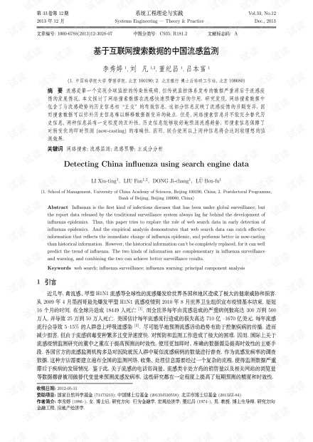 论文研究-基于互联网搜索数据的中国流感监测.pdf
