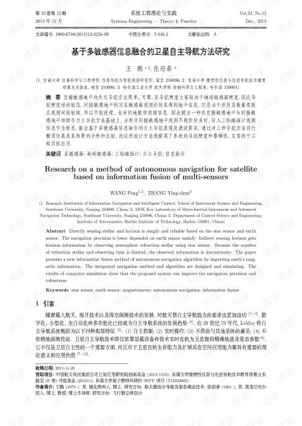 论文研究-基于多敏感器信息融合的卫星自主导航方法研究.pdf