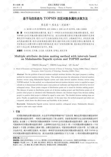 论文研究-基于马田系统与TOPSIS的区间数多属性决策方法.pdf