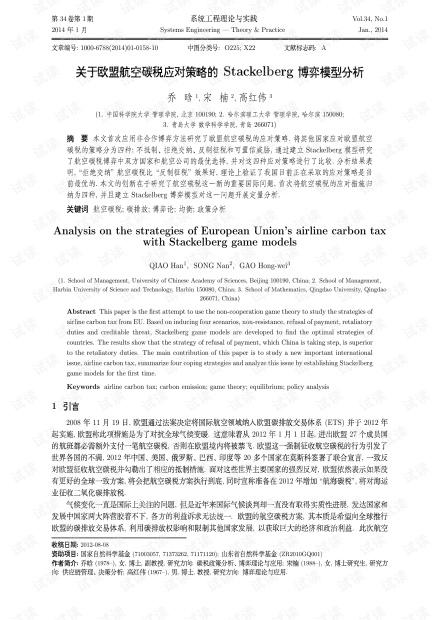 论文研究-关于欧盟航空碳税应对策略的Stackelberg博弈模型分析.pdf