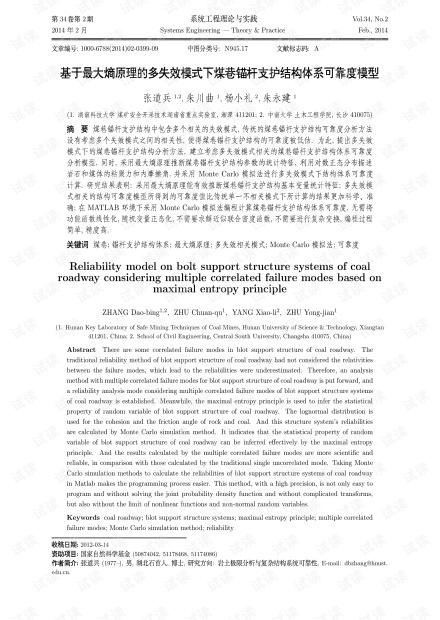 论文研究-基于最大熵原理的多失效模式下煤巷锚杆支护结构体系可靠度模型.pdf