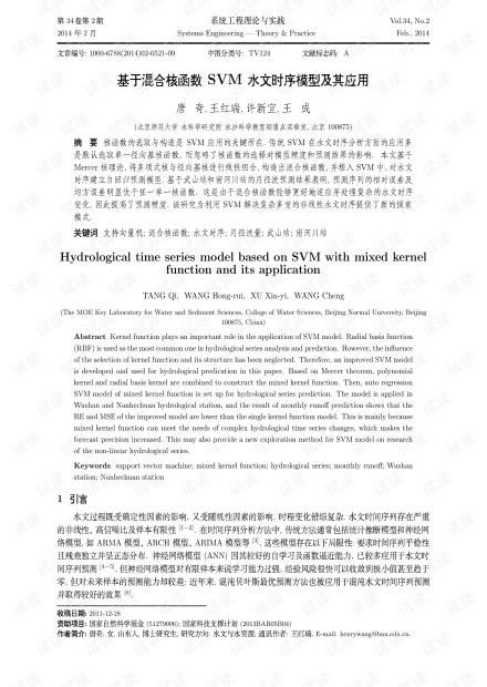 论文研究-基于混合核函数SVM水文时序模型及其应用.pdf