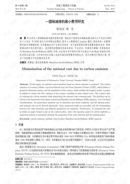 论文研究-一国碳减排的最小费用研究.pdf