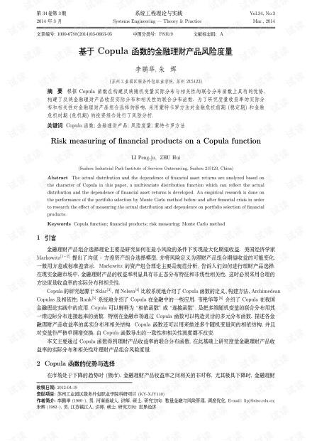 论文研究-基于Copula函数的金融理财产品风险度量.pdf