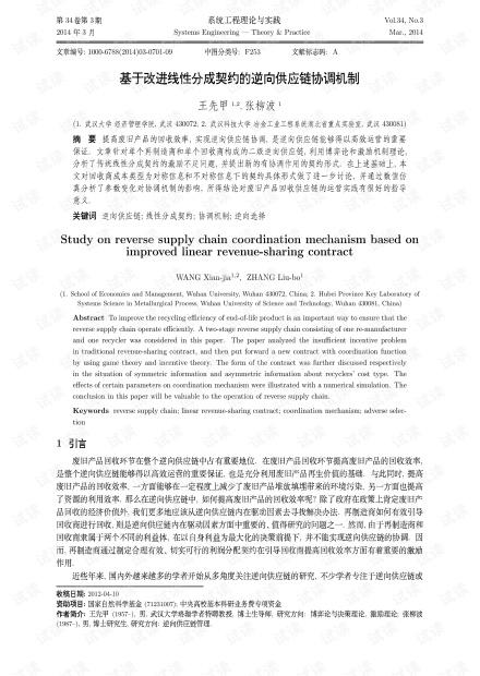 论文研究-基于改进线性分成契约的逆向供应链协调机制.pdf