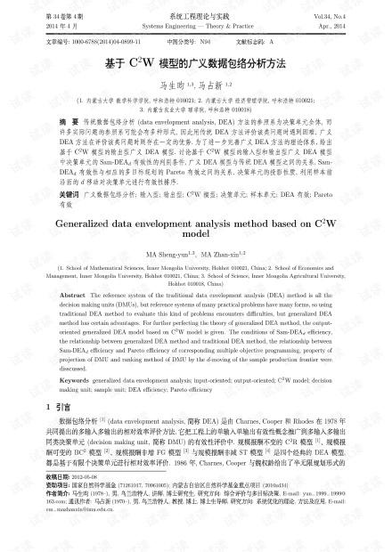 论文研究-基于C.pdf