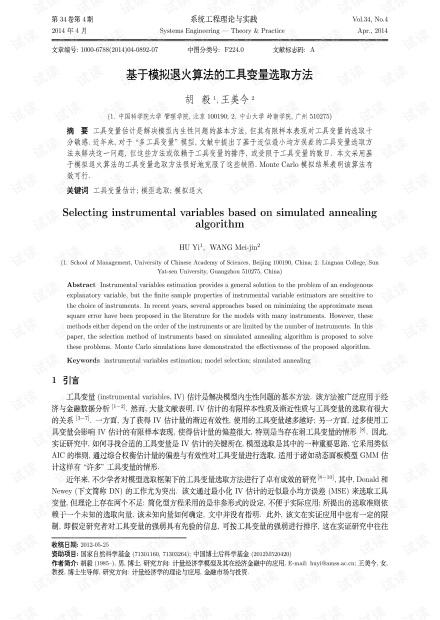论文研究-基于模拟退火算法的工具变量选取方法.pdf
