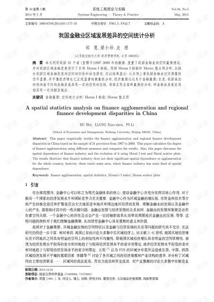 论文研究-我国金融业区域发展差异的空间统计分析.pdf