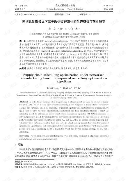 论文研究-网络化制造模式下基于改进蚁群算法的供应链调度优化研究.pdf