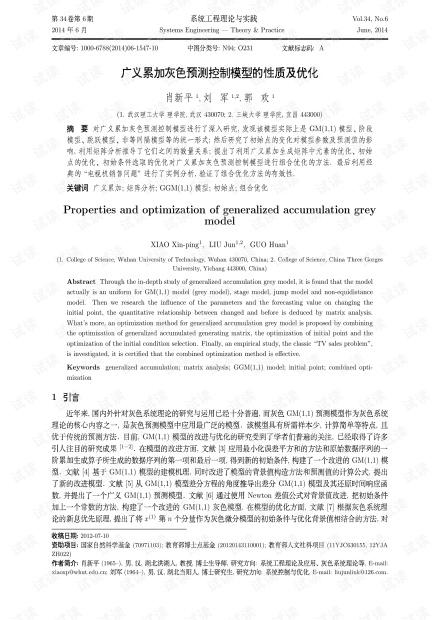论文研究-广义累加灰色预测控制模型的性质及优化.pdf