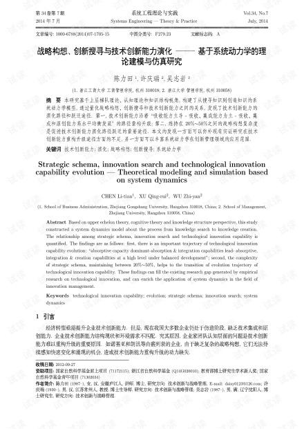论文研究-战略构想、创新搜寻与技术创新能力演化——基于系统动力学的理论建模与仿真研究.pdf