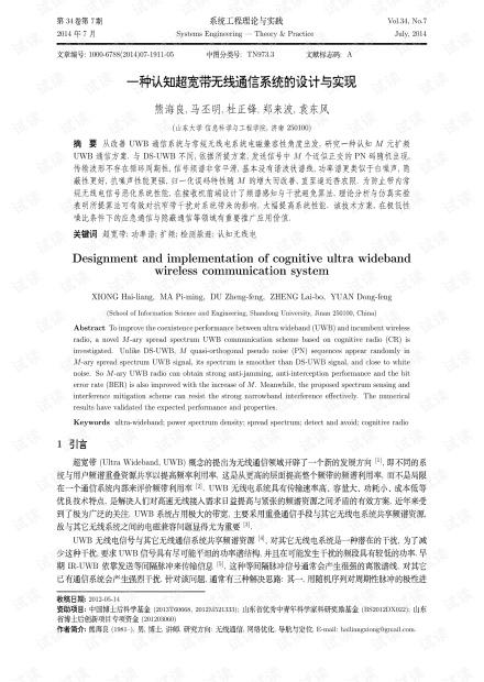 论文研究-一种认知超宽带无线通信系统的设计与实现.pdf
