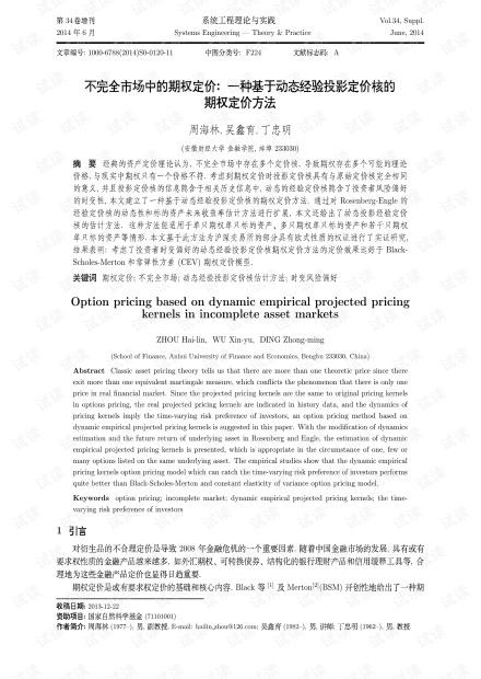论文研究-不完全市场中的期权定价:一种基于动态经验投影定价核的期权定价方法.pdf