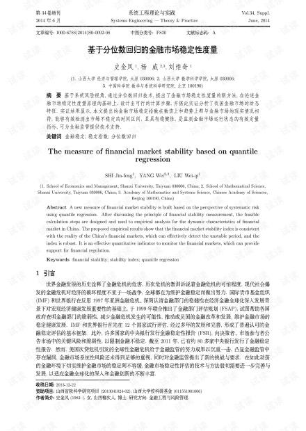 论文研究-基于分位数回归的金融市场稳定性度量.pdf