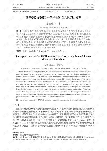 论文研究-基于变换核密度估计的半参数GARCH模型.pdf
