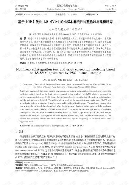 论文研究-基于PSO优化LS-SVM的小样本非线性协整检验与建模研究.pdf