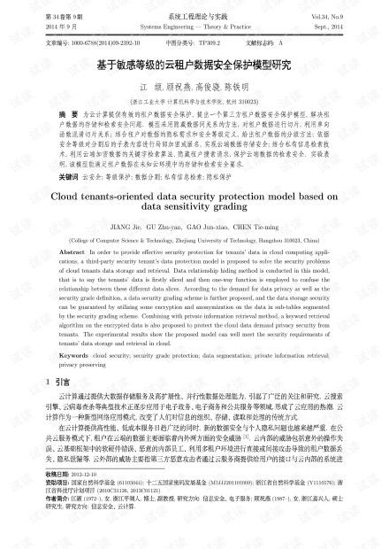 论文研究-基于敏感等级的云租户数据安全保护模型研究.pdf