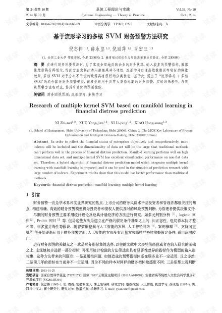 论文研究-基于流形学习的多核SVM财务预警方法研究.pdf