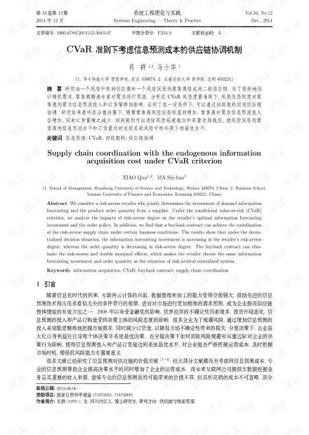 论文研究-CVaR准则下考虑信息预测成本的供应链协调机制.pdf